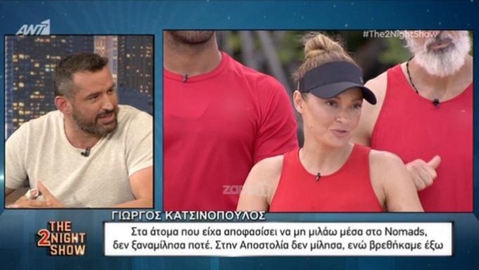 Γιώργος Κατσινόπουλος