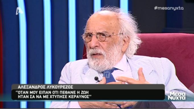 Αλέξανδρος Λυκουρέζος