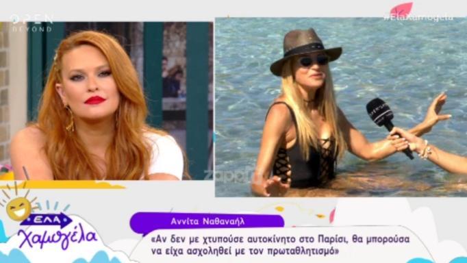 Αννίτα Ναθαναήλ