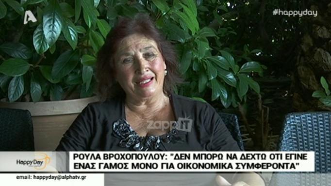 Ρούλα Βροχοπούλου