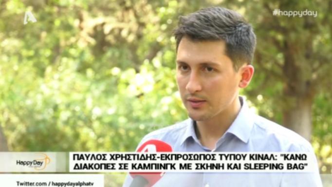Παύλος Χρηστίδης