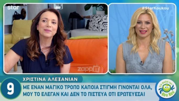 Χριστίνα Αλεξανιάν