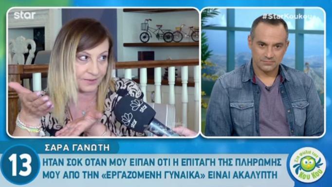 Σάρα Γανωτή