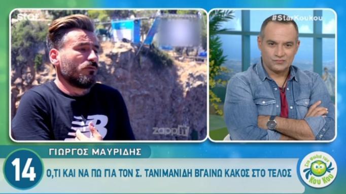 Γιώργος Μαυρίδης