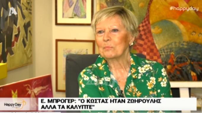 Έρρικα Μπρόγιερ
