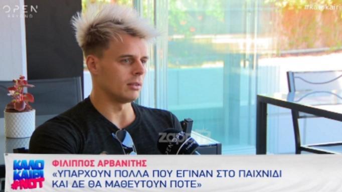 Φίλιππος Αρβανίτης