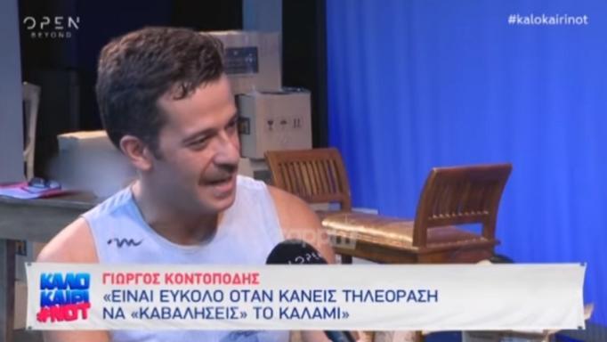 Γιώργος Κοντοπόδης
