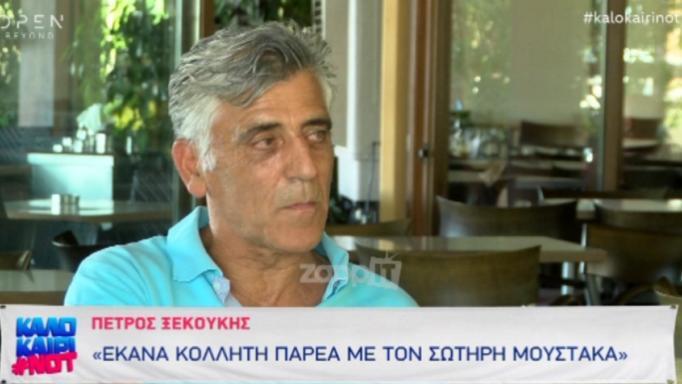 Πέτρος Ξεκούκης