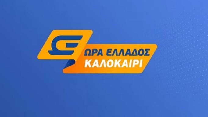 Ώρα Ελλάδος Καλοκαίρι