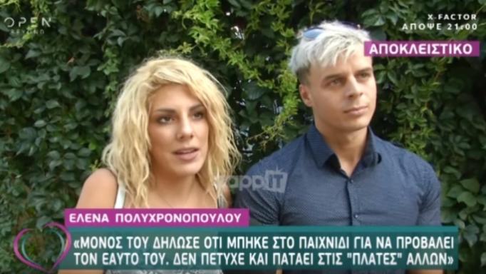 Έλενα Πολυχρονοπούλου - Φίλιππος Αρβανίτης