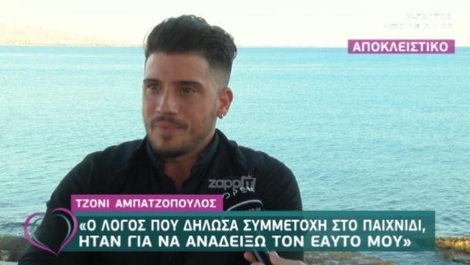 Τζόνι Αμπατζόπουλος