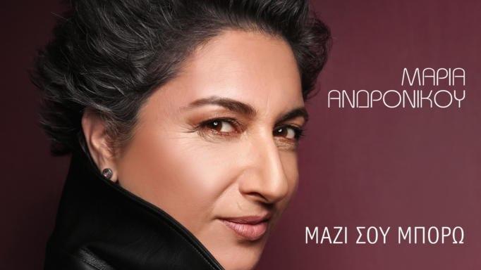 Μαρία Ανδρόνικου