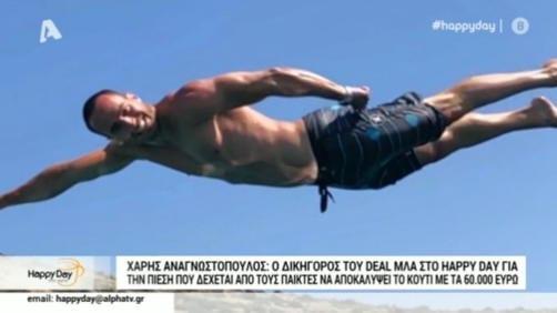 Χάρης Αναγνωστόπουλος