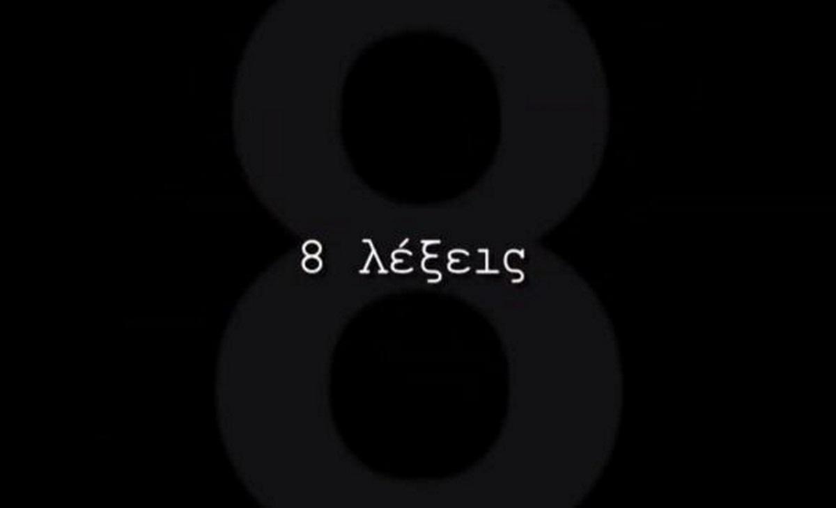 8 Λέξεις