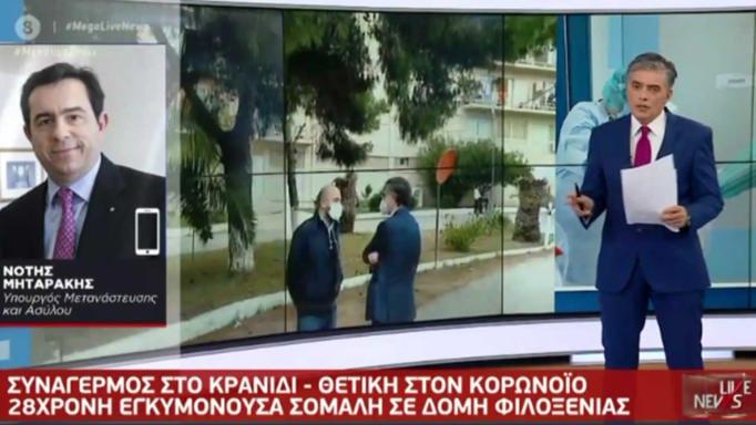 Νότης Μηταράκης