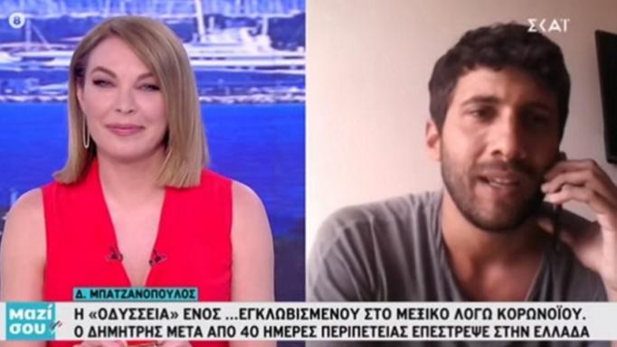 Δημήτρης Μπατζανόπουλος