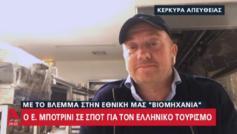 Έκτορας Μποτρίνι