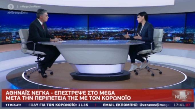 Αθηναΐς Νέγκα