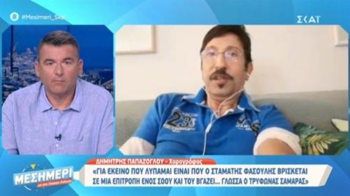 Δημήτρης Παπάζογλου