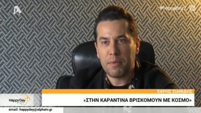 Χάρης Σιανίδης