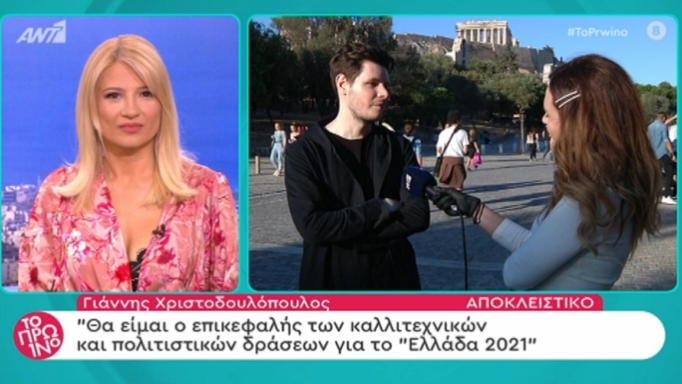 Γιάννης Χριστοδουλόπουλος