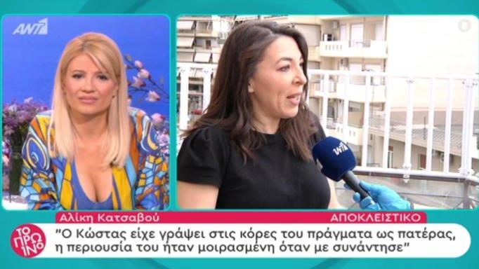 Αλίκη Κατσαβού