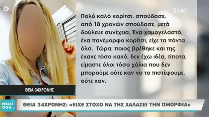 Ιωάννα
