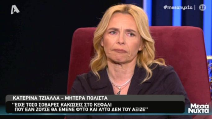 Κατερίνα Τζιάλλα