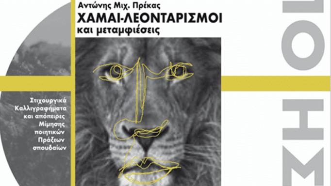 Αντώνης Πρέκας