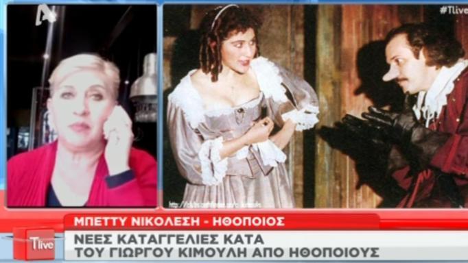Μπέττυ Νικολέση