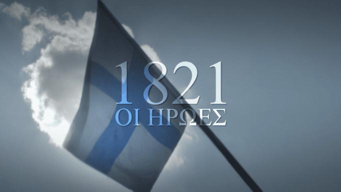 1821, Οι Ήρωες